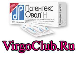 Суппозитории вагинальные контрацептивы патентекс овал